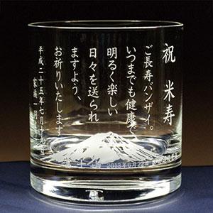 米寿祝いプレゼントのロックグラス(富士山)