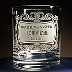 周年記念お祝い品の名入れロックグラス