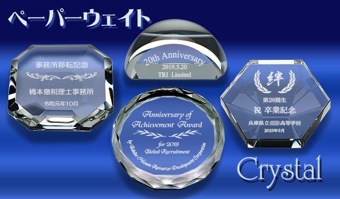 名入れクリスタルガラスペーパーウェイト(文)の記念品