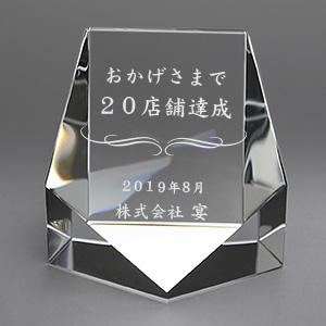 名入れクリスタルガラスペーパーウェイト(文鎮)の記念品