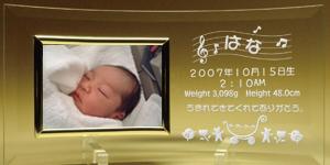 出産祝いプレゼントのメッセージ入りフォトフレーム