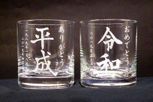 「平成」「令和」ロックグラス