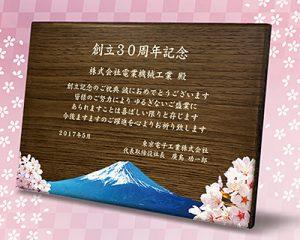 木の楯(富士山と桜柄)の記念品