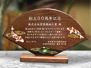 木製楯、木の楯(盾)扇型の記念品、鯉と蓮(こいとはす)柄