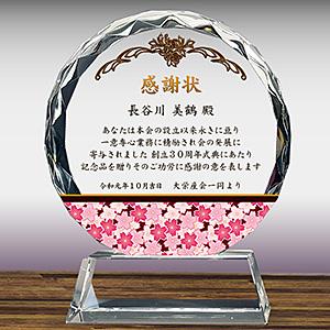 フルカラー絵柄入りクリスタル楯(盾)の感謝状、桜柄
